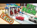 【LEGO】レゴで高速道路の料金所作ってみた【琴葉茜】