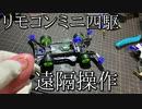 ミニ四駆をリモコンで操作する動画