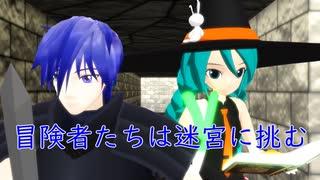 【KAITO 初音ミク】冒険者たちは迷宮に挑
