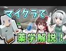 【実況×薬学解説】おくすり大好き妖夢ちゃん! #1【Minecraft】