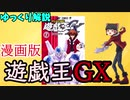 【ゆっくり解説】漫画版 遊戯王GX