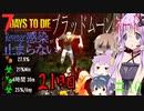 【7daystodie】Revenge:感染が止まらない#10【21日目BMH:スライド式ブレードトラップ】(α19.3 MOD)