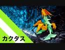 """【折り紙】「カクタス」 17枚【地球外生命体】/【origami】""""Cactus"""" 17 pieces【Extraterrestrial】"""