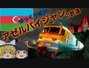 【ゆっくり解説】アゼルバイジャンの鉄道