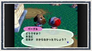 ◆どうぶつの森e+ 実況プレイ◆part237