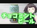 京町セイカの今日の一杯 <チョコミントビール>