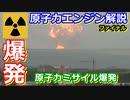 【ゆっくり解説】ロシアで原子力ミサイルが爆発! 原子力ロケット解説 後編ファイナル