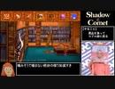【ゆっくり実況】Shadow of the Comet 日本語版 #3