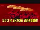 擬似ステレオ化 朝鮮中央テレビ「北朝鮮の鉄道紹介他の云々に使われていた番組OP」(2021年2月)