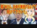 【韓国の反応】外交天才と言うからうまくやるだろう…韓国が日韓関係改善に向け米国の支援を受ける事も…。【世界の〇〇にゅーす】