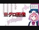 笹木咲のヤバすぎる日本地図【義務教育の敗北】