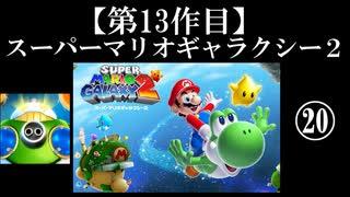 スーパーマリオギャラクシー2実況 part20【ノンケのマリオゲームツアー】