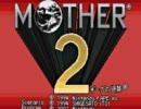 【実況】MOTHER2を初体験 part1