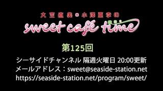 大空直美・小澤亜李のsweet café time 第125回放送(2021.02.23)