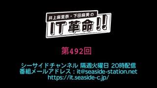 井上麻里奈・下田麻美のIT革命! 第492回放送(2021.02.23)