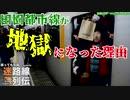 【迷列車で行こう/迷路線列伝】第17回 東急田園都市線 後編 〜ラッシュが地獄になった理由〜