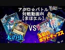 【アクロ☆バトル】まほエル 魔法決闘第44目回【対戦動画】