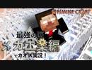 【週刊マイクラ】最強の匠【メカ工業編】でカオス実況!#10