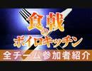 【企画告知2】食戟のボイロキッチン【全チーム参加者紹介】
