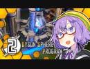 【Dyson Sphere Program】ことゆかダイソンスフィア建造計画 #2【VOICEROID実況】