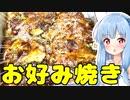 琴葉姉妹の大阪を食べようPart20「味乃家本店」