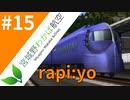 【A列車で行こう9】宮城野前崎地区開発日記~第15回~(28)