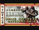[隻狼/SEKIRO] 初心者・中級者向け攻略 Part.55 赤備えの重吉 撃破