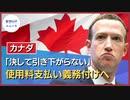 豪州に続き、カナダもFBにニュース使用料支払い義務付けへ【希望の声ニュース】