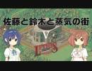 【Lethis-PoP】佐藤と鈴木と蒸気の街 Part5【CeVIO実況プレイ】