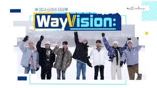 【日本語字幕】WayVision シーズン2 1−1 W