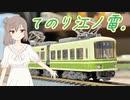【ボイロプラモ祭】手のひらサイズの江ノ電を作ろう!【CeVIO&VOICEROID】