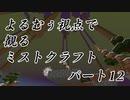 【Minecraft】よるむぅ視点で観るミストクラフトパート12【8...