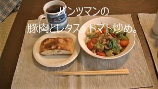 パンツマンの豚肉とレタス、トマト炒め。