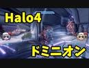 Halo4のドミニオンやるよ!#3【ゆっくり実況】