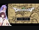 【TDQ】ウナきりのT-DragonQuest #1【VOICEROID実況】
