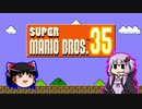 【ゆっくり&ゆかり】マリオブラザーズ35 part26