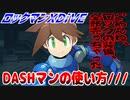 【実況】ロックマンXDiVE~DASHマンの使い方///~