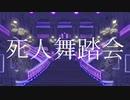 [UTAUCover]死人舞踏会[ゲキヤク-不安薬--カプセル剤--解熱剤-]