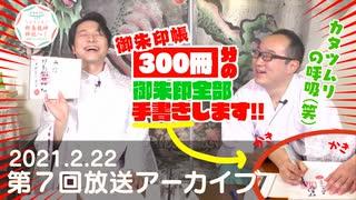 『野島健児のようこそ野島龍神神社へ!』第7回(2021/2/22)