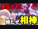 【実況】ポケモン剣盾でたわむれる 禁止伝説級に抗う男