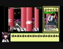 【RTA記録更新】源平討魔伝 13:23