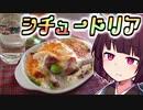 シチュードリア【きりたんの超雑レシピ #6】
