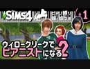 【Sims4】ウィロークリークでピアニストになる②-#1【ゆっくり実況】