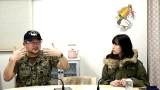 小清水ARMY ミリタリー通信本部 #02【アーカイブ】