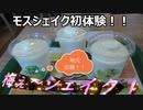 モスバーガーで地元和歌山名産の紀州南高梅を使ったシェイクが販売されていたので飲んで応援します!!