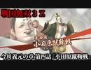 戦国無双3Z Part79 今川義元の章 第四話『小田原蹴鞠戦』今川軍vs豊臣軍