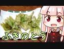 茜のふきのとう天ぷら ‐ 琴葉御膳 #15