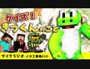 最強の匠【メカ工業編】でカオスマイクラジオ!#10