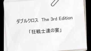 【DX3rd】狂戦士達の宴Part1【実卓リプレ