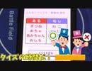 沼2人のクイズバトル!!